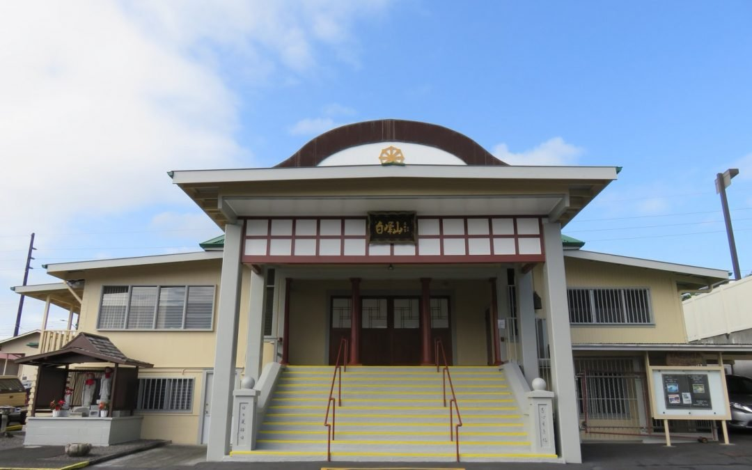Writing & Grammar Level 4 student blog: Taishoji(大正寺) in Hilo Downtown