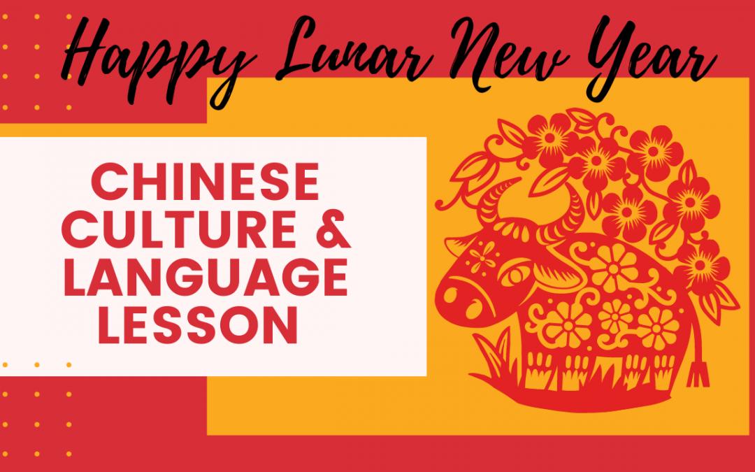 無料!中国語と旧正月の文化について学ぼう